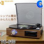 レコードプレーヤー カセットプレーヤー 再生専用 DEAR LIFE ディアライフ TC-610