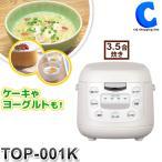 ショッピング炊飯器 炊飯器 炊飯ジャー 3.5合 一人暮らし コンパクト TDP-001K ヨーグルト ケーキ おかゆ (送料無料)