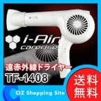 ドライヤー 遠赤外線ドライヤー i-Air carerise Hair Dryer アイエアーケアライズドライヤー TF-1408 マイナスイオン (ポイント15倍&送料無料)