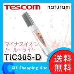 ドライヤー カールドライヤー テスコム (TESCOM) TIC305-D マイナスイオン オレンジ