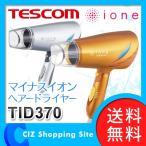 マイナスイオンヘアードライヤー テスコム(TESCOM) TID-370 ドライヤー ヘアドライヤー オレンジ (送料無料)