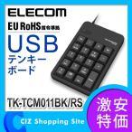 テンキー USBテンキーボード エレコム(ELECOM) ブラック TK-TCM011BK/RS