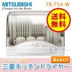 食器乾燥機 三菱電機(MITSUBISHI) TK-TS4-W キッチンドライヤー ホワイト 6人用 (送料無料&お取寄せ)