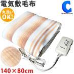 電気毛布 敷き毛布 洗える シングル 日本製 電気式毛布 敷きパッド ダニ退治 80×140cm MORITA TMB-S14KS