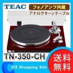 レコードプレーヤー ターンテーブル アナログ TEAC フォノアンプ内蔵 チェリー TN-350-CH (送料無料)