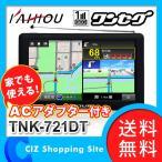 カーナビ 7インチ KAIHOU カイホウ TNK-721DT ワンセグ搭載 ACアダプター付き (送料無料)