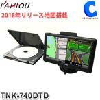 ポータブルナビ + DVDプレーヤー 7インチ 車載 ワンセグ 12V 24V対応 2018年度地図搭載 カイホウ TNK-740DTD (送料無料)