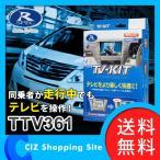 テレビキット 切替タイプ データシステム TTV361 トヨタ H23.11〜H27.1 アルファード/ヴェルファイア用 (送料無料)