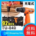 ショッピングドライバー 電動ドライバー 92ピースセット TU-840 スリーアップ(Three-up) 充電式 92Pセット 電動ドリル 研磨機 (送料無料)