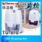 除湿機 除湿器 コンパクト 小型 カラッと爽快 TU-870