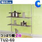 突っ張り棚 キッチンラック 収納 つっぱり棚2段 幅60cm 田窪工業所 TU2-60 (送料無料)