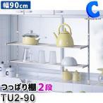 突っ張り棚 キッチンラック 収納 つっぱり棚2段 幅90cm 田窪工業所 TU2-90 (送料無料)