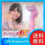 ショッピングおしゃれ チューブレット おしゃれコーデDX ハナヤマ おもちゃ チューブアクセサリー 女の子 10Daysコーデ&レシピBOOKつき (送料無料)