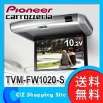 フリップダウンモニター TVM-FW1020-S パイオニア カロッツェリア(Pioneer carrozzeria) 10.2V型ワイドVGA (送料無料&お取寄せ)