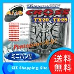 タイヤチェーン 非金属タイヤチェーン AMS(アムス) TX20~TX29 タフネスクロス JASAA認定品 (送料無料)