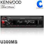 カーオーディオ オーディオ 1DIN USB/iPodレシーバー ケンウッド(KENWOOD) U300MS MP3/WMA/WAV/FLAC対応