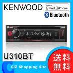 CD/USB/iPod/Bluetoothレシーバー U310BT ケンウッド(KENWOOD) オーディオ MP3/WMA/AAC/WAV/FLAC対応 1DIN カーオーディオ (送料無料&お取寄せ)