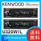 CD/USB/iPodレシーバー CDレシーバー ケンウッド (KENWOOD) U320L U320W MP3/WMA/WAV/FLAC対応 (送料無料)