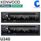 カーオーディオ 1din 高音質 ケンウッド U340L U340W 本体 CD USB iPod レシーバー ホワイト ブルー (お取寄せ)