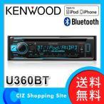 カーオーディオ 1din ケンウッド CD/USB/iPod/Bluetoothレシーバー CDレシーバー U360BT (送料無料&お取寄せ)
