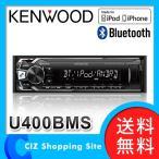 カーオーディオ 1DIN ケンウッド USB/iPod/Bluetoothレシーバー U400BMS (送料無料&お取寄せ)