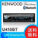 カーオーディオ 1DIN ケンウッド ハンズフリー CD USB iPod Bluetooth レシーバー U410BT (送料無料&お取寄せ)