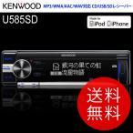 カーオーディオ ケンウッド CD/USB/SDレシーバー 1DIN U585SD (送料無料)