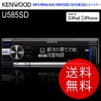 CD/USB/SDレシーバー 1DIN カーオーディオ ケンウッド(KENWOOD) MP3/WMA/AAC/WAV対応 U585SD (送料無料)