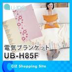 ブランケット 電気ブランケット ハーフブランケット 電気ひざ掛け 電気毛布 ユーイング (U-ING) UB-H85F