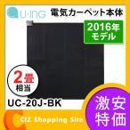 ホットカーペット 2畳 約176×176cm 本体 単体 正方形 ユーイング(U-ING) UC-20J-BK