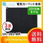 ホットカーペット 本体 単体 約195×235cm 3畳 ユーイング(U-ING) UC-30J-BK (送料無料)