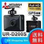 ショッピングドライブレコーダー ドライブレコーダー 一体型 GPS フルHD 日本製 三菱電機 UR-D200S (送料無料&お取寄せ)