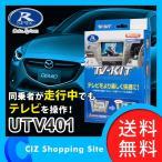 テレビキット 切替タイプ データシステム UTV401 マツダ デミオ (送料無料)