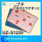 電気マット ひざ掛け ホットマット プチおひとりさまっと ユーイング (U-ING) UZ-S120F-HP 北欧ピンク