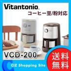 コーヒーメーカー 全自動 ミル付き ステンレス カッター式 ミル コーヒー豆 粉対応 ビタントニオ VCD-200 (送料無料)