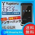 エンジンスターター ユピテル リモコン アンサーバック 12V車 AT車専用 車検対応 3年保証 VE-E62R