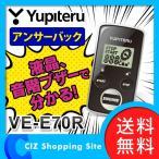 エンジンスターター 双方向 12V車専用 AT車専用 ユピテル (YUPITERU) VE-E70R 汎用モデル (ポイント10倍&送料無料)