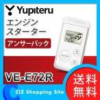 エンジンスターター 双方向モデル ユピテル (YUPITERU) VE-E72R-W アンサーバック 12V車専用 AT車専用 ホワイト (送料無料)