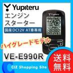 ユピテル エンジンスターター アンサーバック 12V AT車専用 車内温度センサー搭載 ハイグレードモデル VE-E990R (送料無料)
