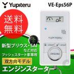 エンジンスターター 双方向モデル ユピテル(YUPITERU) 専用ハーネス付属 VE-Eps56P (送料無料&お取寄せ)