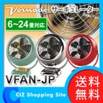 サーキュレーター おしゃれ レトロ 扇風機 6〜24畳用 ボルネード クラシック VFAN-JP (送料無料)