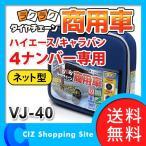 ラクラクタイヤチェーン ネット型 AMS(アムス) VJ-40 ハイエース/キャラバン用 商用車用 (ポイント5倍&送料無料)