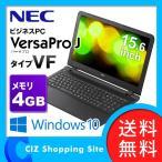 ノートパソコン NEC VersaPro タイプVF Windows10pro64 Celeron-3215U メモリ4GB ノートブック ノートPC (ポイント5倍&送料無料)