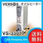 ショッピングオイルヒーター オイルヒーター 省エネタイプ 暖房器具 静音 7枚ストレートフィン  VS-3307T アイボリー (送料無料)