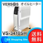 オイルヒーター 10枚S字フィン ベルソス (VERSOS) VS-3410SH (送料無料)