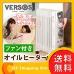 オイルヒーター ファン付 10枚 ストレートフィン ベルソス(VERSOS) VS-3511FH (ポイント15倍&送料無料)