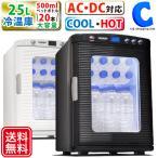 冷温庫 冷蔵庫 保温庫 25L ベルソス (VERSOS) VS-404 AC・DC対応 (送料無料)