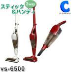 サイクロン掃除機 コードレス 充電式 スティック ハンディ 2WAY VS-6500 サイクロニックマックス クイーン (送料無料)