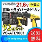 電動ドリルドライバー セット 電動ドライバー 電動ドリル 充電式 92点 セット コードレス 家庭用 ドライバー ドリル 21.6V VS-ATL1001 (送料無料)