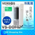 冷風扇 扇風機 冷風機 タワーファン VS-DCF77 ベルソス(VERSOS) マイナスイオン (ポイント10倍&送料無料&お取寄せ)